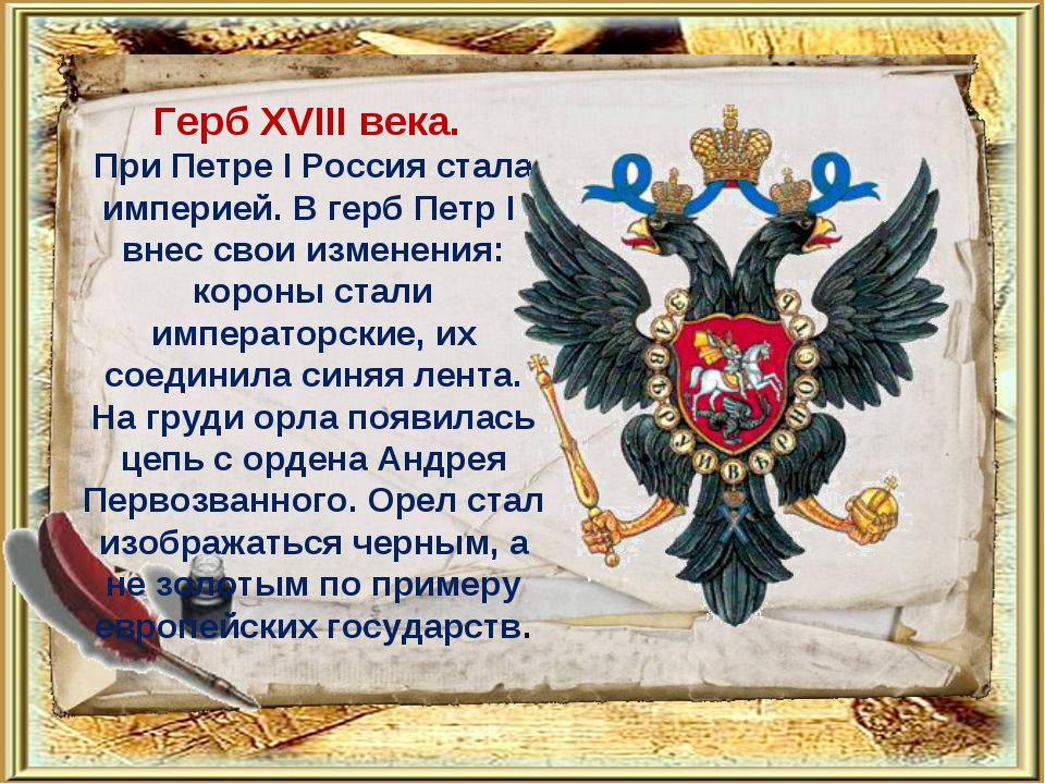 Герб XVIII века. При Петре I Россия стала империей. В герб Петр I внес свои...