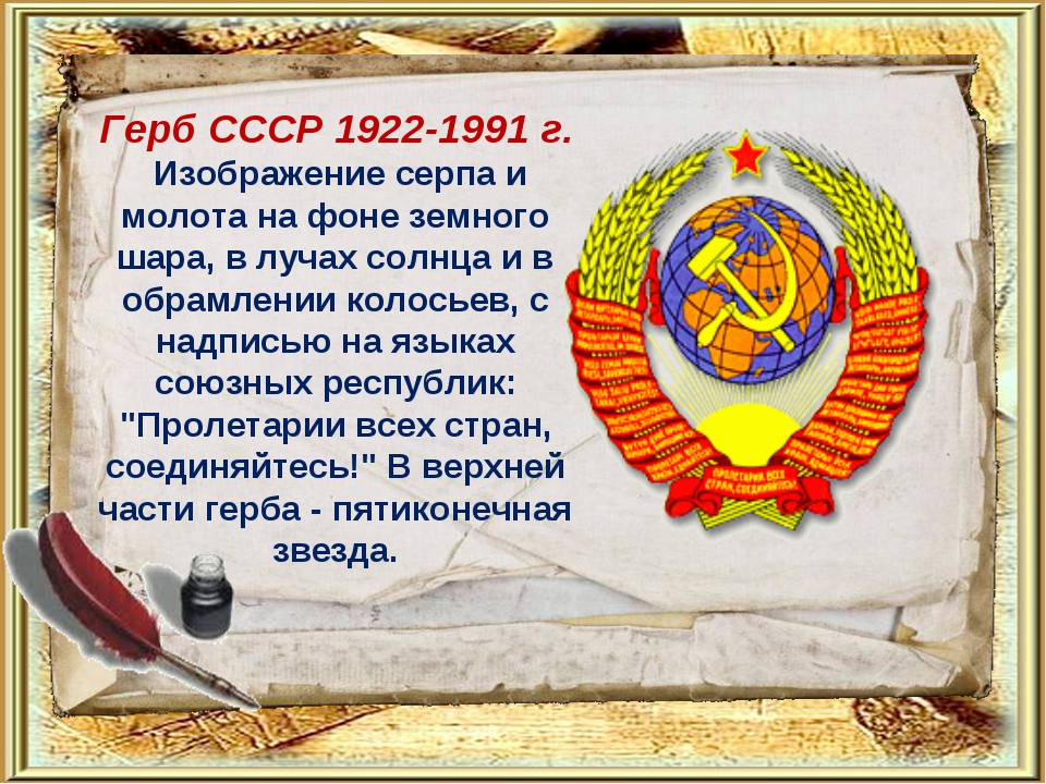 Герб СССР 1922-1991 г. Изображение серпа и молота на фоне земного шара, в луч...
