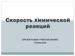 ПРЕЗЕНТАЦИЯ УЧИТЕЛЯ ХИМИИ ГОЛОД Ж.Н. Соколова О.Е.