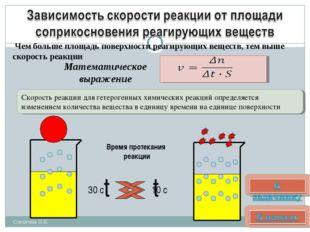 Чем больше площадь поверхности реагирующих веществ, тем выше скорость реакци