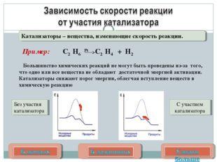 Соколова О.Е. Катализаторы – вещества, изменяющие скорость реакции. Большинст