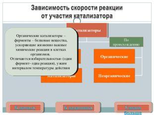 Соколова О.Е. Катализаторы Органические Неорганические Катализаторы Ингибитор