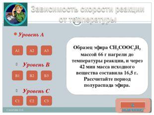 Соколова О.Е. Уровень А Определите, во сколько раз увеличится скорость реакци