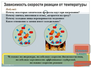 Подумай: Почему некоторые химические процессы идут при нагревании? Почему спи