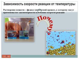 Растворение веществ – физико-химический процесс, к которому могут применены в