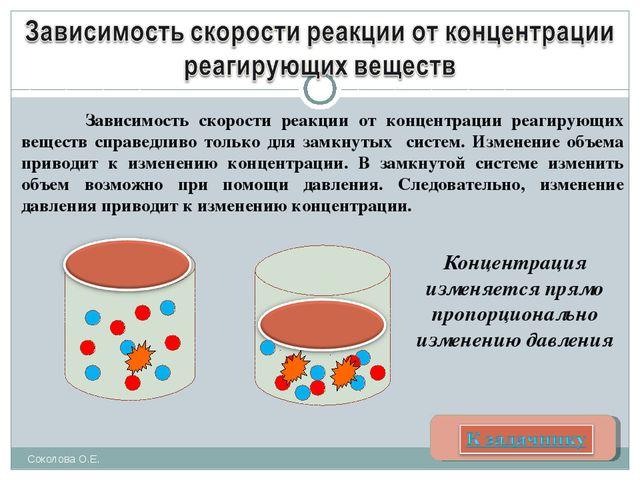 Зависимость скорости реакции от концентрации реагирующих веществ справедливо...