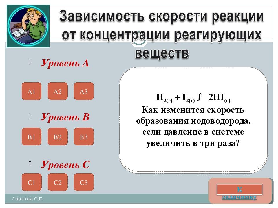 Соколова О.Е. Уровень А Скорость реакции А + 3D = 2C равна 16 k моль/л·с. Кон...