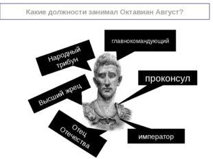 Какие должности занимал Октавиан Август? проконсул главнокомандующий Народный