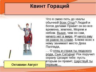 Квинт Гораций Что я смею петь до хвалы обычной Всех Отцу? Людей и богов делам