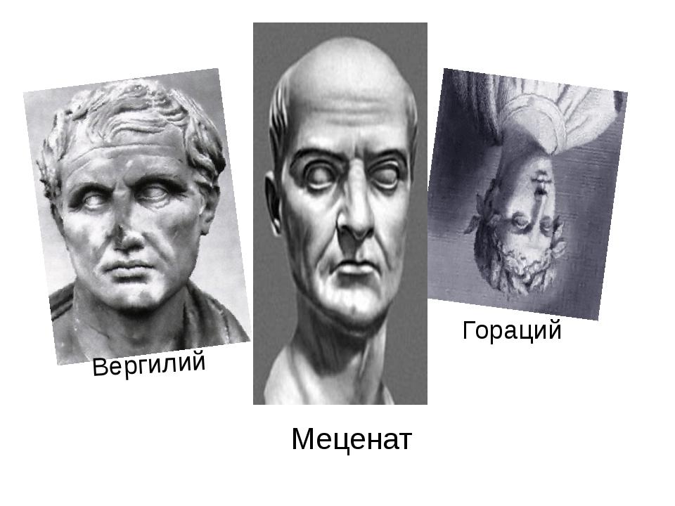 Вергилий Гораций Меценат
