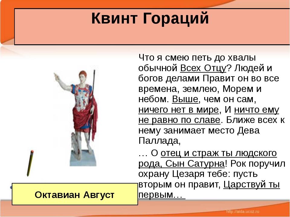 Квинт Гораций Что я смею петь до хвалы обычной Всех Отцу? Людей и богов делам...