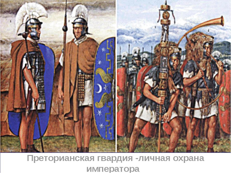 Преторианская гвардия -личная охрана императора