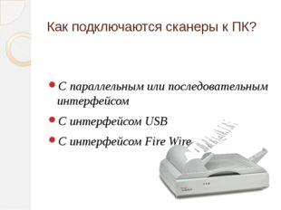 Как подключаются сканеры к ПК? С параллельным или последовательным интерфейсо