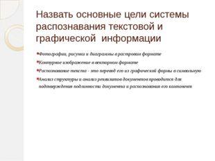 Назвать основные цели системы распознавания текстовой и графической информаци