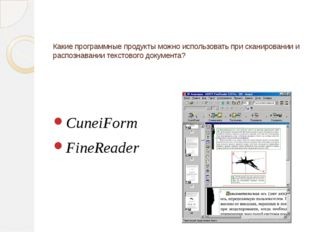 Какие программные продукты можно использовать при сканировании и распознавани