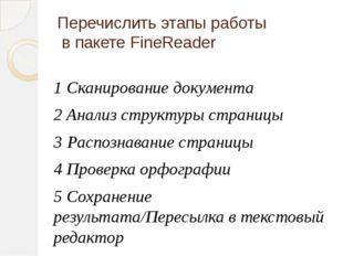 Перечислить этапы работы в пакете FineReader 1 Сканирование документа 2 Анали