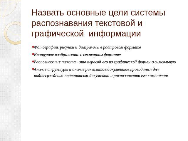 Назвать основные цели системы распознавания текстовой и графической информаци...