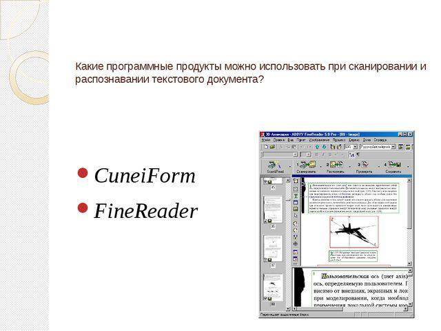 Какие программные продукты можно использовать при сканировании и распознавани...