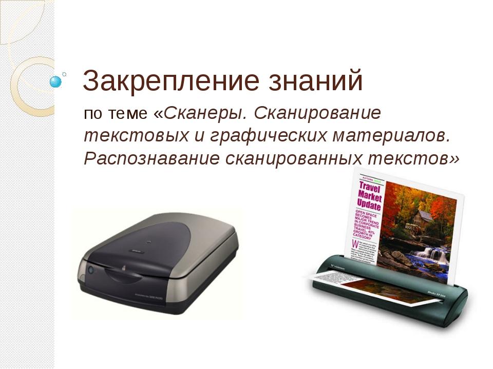 Закрепление знаний по теме «Сканеры. Сканирование текстовых и графических мат...