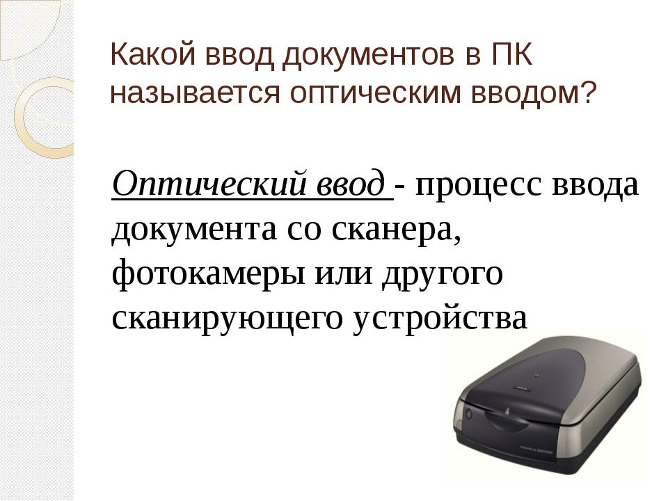 Какой ввод документов в ПК называется оптическим вводом? Оптический ввод - пр...