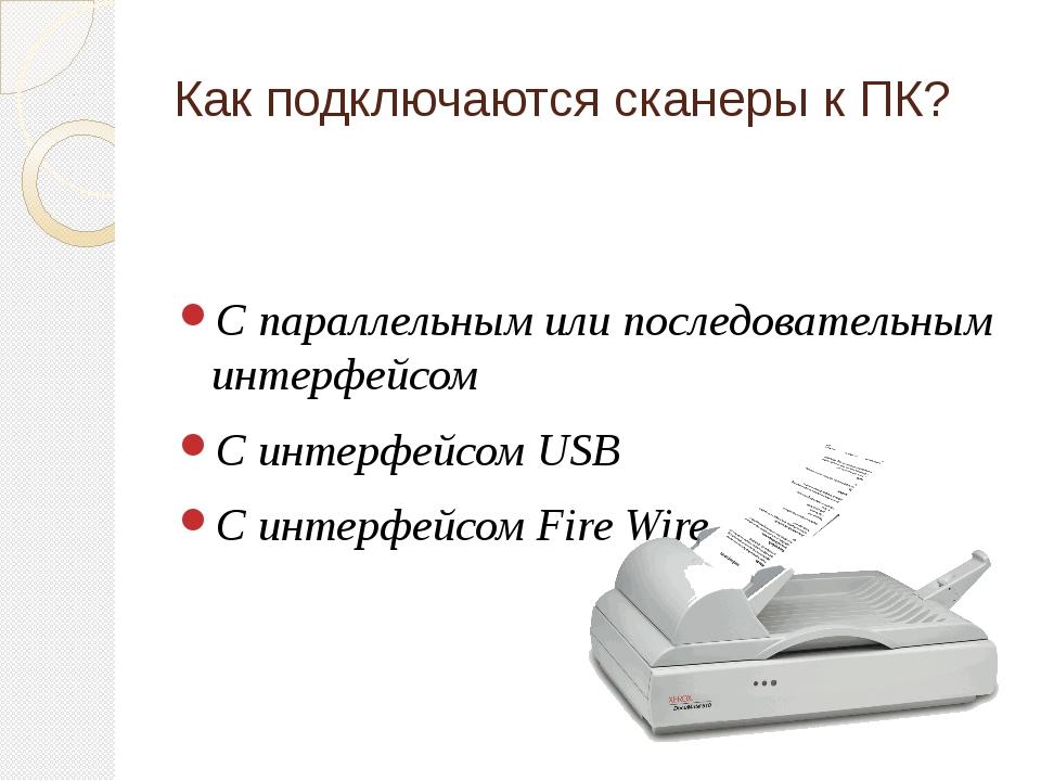 Как подключаются сканеры к ПК? С параллельным или последовательным интерфейсо...