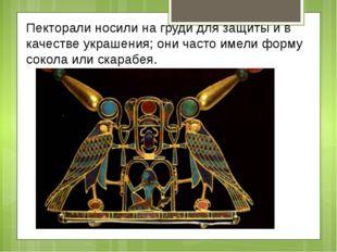 Пекторали носили на груди для защиты и в качестве украшения; они часто имели