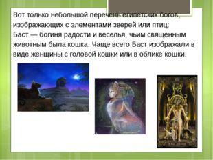 Вот только небольшой перечень египетских богов, изображающих с элементами зве