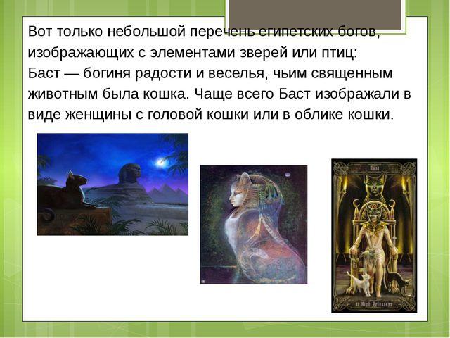 Вот только небольшой перечень египетских богов, изображающих с элементами зве...