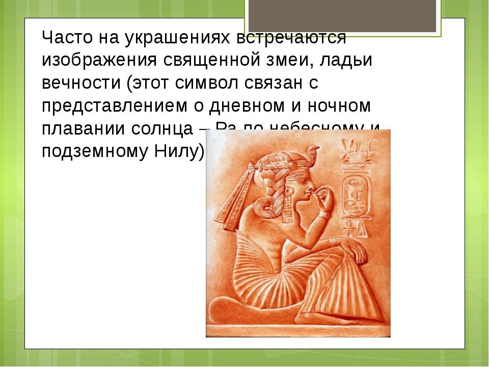 Часто на украшениях встречаются изображения священной змеи, ладьи вечности (э...