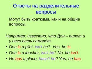 Ответы на разделительные вопросы Могут быть краткими, как и на общие вопросы