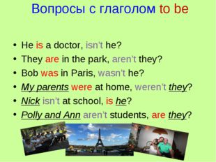Вопросы с глаголом to be He is a doctor, isn't he? They are in the park, aren