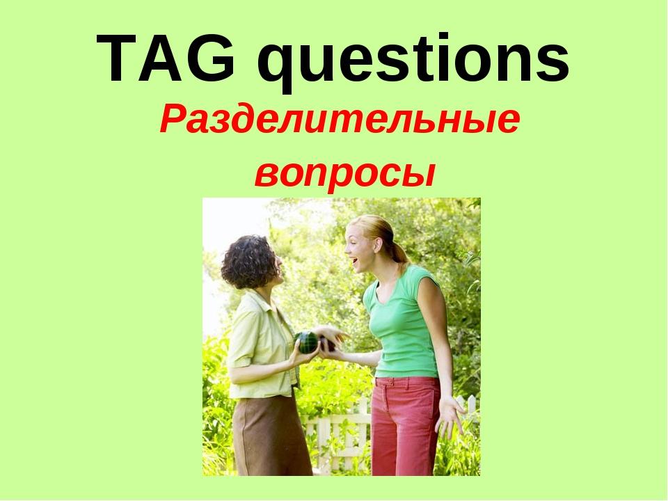 TAG questions Разделительные вопросы