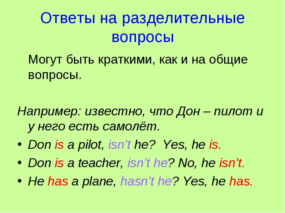 Ответы на разделительные вопросы Могут быть краткими, как и на общие вопросы...
