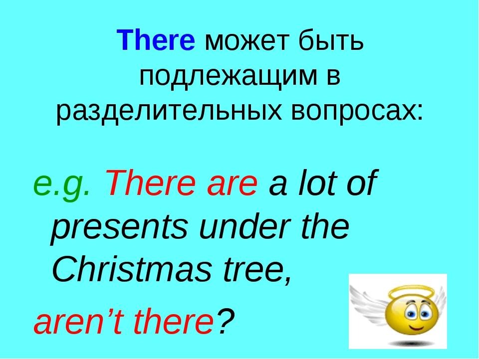 There может быть подлежащим в разделительных вопросах: e.g. There are a lot o...