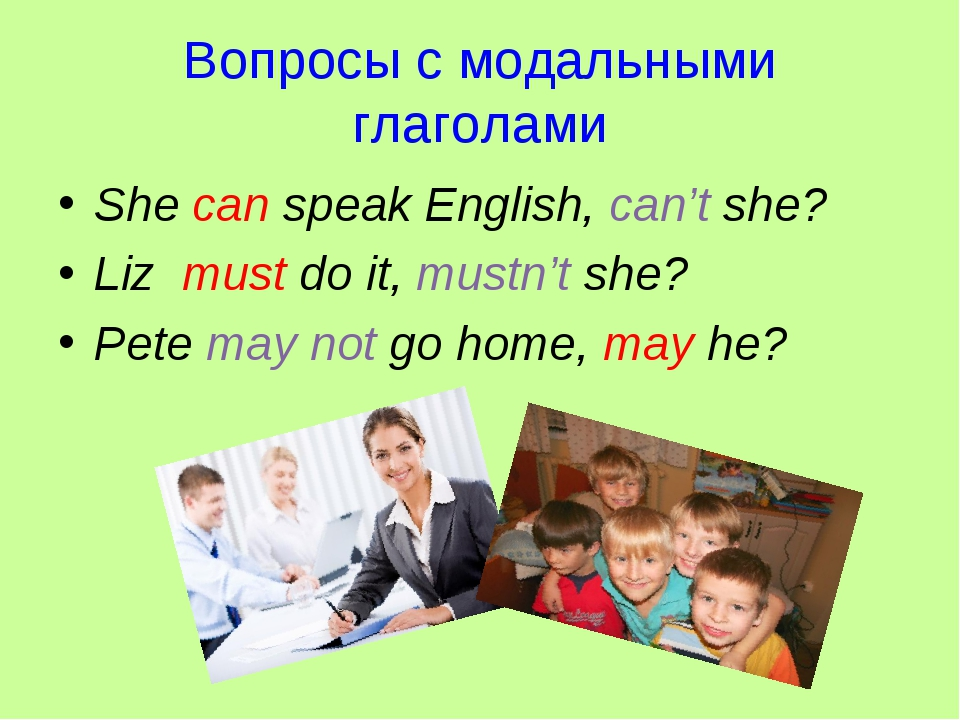 Вопросы с модальными глаголами She can speak English, can't she? Liz must do...