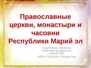 Православные церкви, монастыри и часовни Республики Марий эл Подготовила: Мус