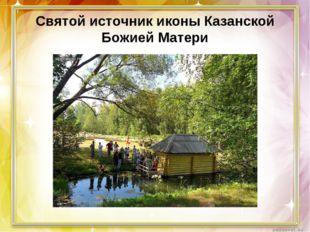 Святой источник иконы Казанской Божией Матери