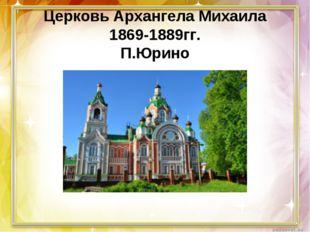 Церковь Архангела Михаила 1869-1889гг. П.Юрино