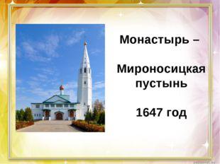 Монастырь – Мироносицкая пустынь 1647 год