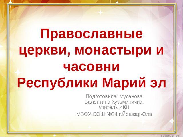 Православные церкви, монастыри и часовни Республики Марий эл Подготовила: Мус...