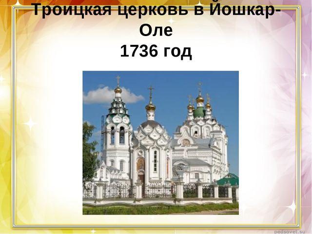 Троицкая церковь в Йошкар-Оле 1736 год
