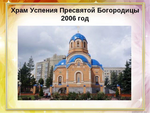 Храм Успения Пресвятой Богородицы 2006 год