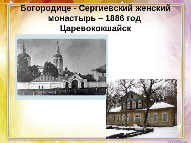 Богородице - Сергиевский женский монастырь – 1886 год Царевококшайск