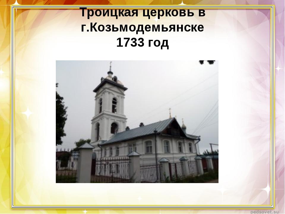 Троицкая церковь в г.Козьмодемьянске 1733 год