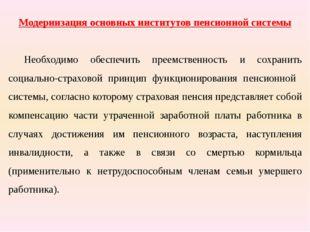 Модернизация основных институтов пенсионной системы Необходимо обеспечить пр