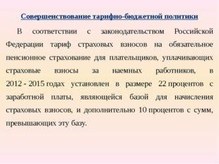 Совершенствование тарифно-бюджетной политики В соответствии с законодательст