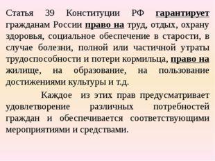 Статья 39 Конституции РФ гарантирует гражданам России право на труд, отдых, о