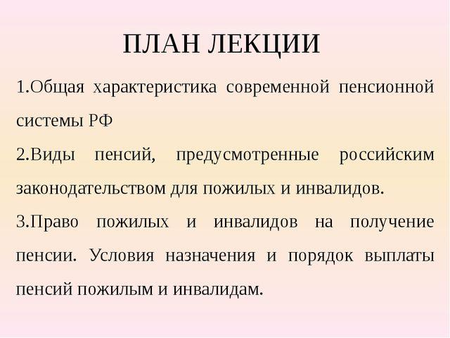 ПЛАН ЛЕКЦИИ 1.Общая характеристика современной пенсионной системы РФ 2.Виды п...