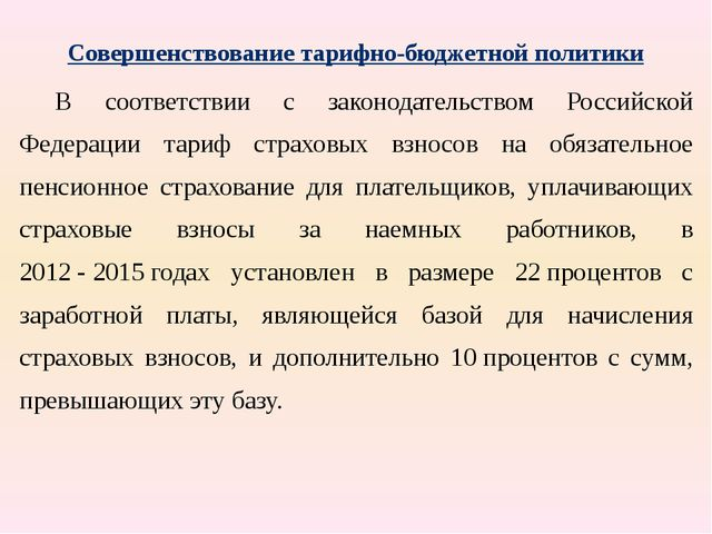 Совершенствование тарифно-бюджетной политики В соответствии с законодательст...