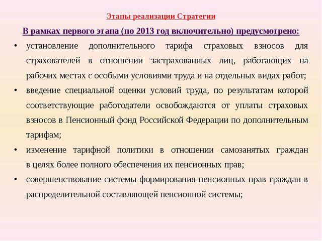 Этапы реализации Стратегии В рамках первого этапа (по 2013год включительно)...